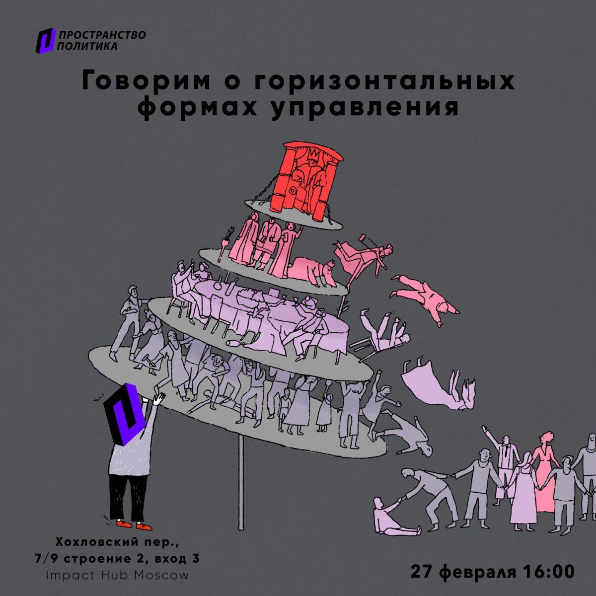 """Постер мероприятия """"Говорим о горизонтальных формах управления"""""""